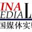 China Media LAB
